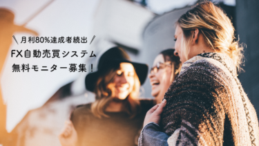 【無料モニター企画】月収9万円超えのFX自動売買システムのご案内